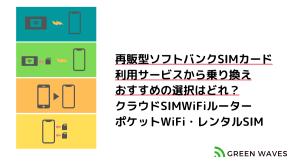 再販型ソフトバンクSIMカード利用サービスから乗り換える!おすすめの選択はどれ?【クラウドSIMWiFiル...