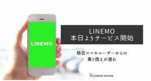 LINEMO(ラインモ)本日より開始!乗り換えはソフトバンク・ワイモバイル・格安スマホユーザーからか 確...