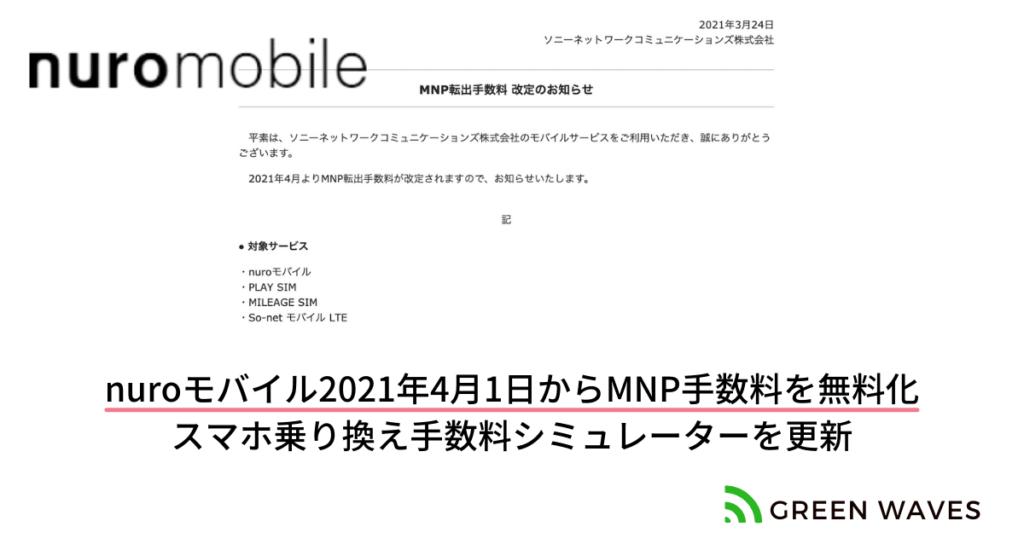 nuroモバイルMNP手数料無料化