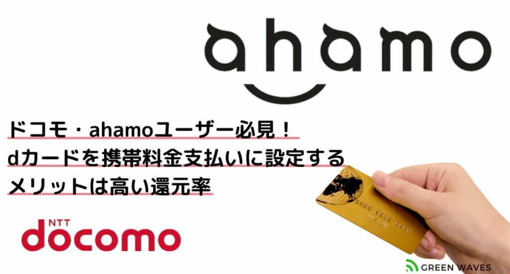 ドコモ・ahamoユーザー必見! dカードを携帯料金支払いに設定する メリットは高い還元率