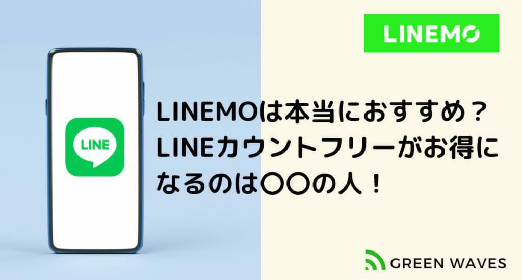 LINEMOは本当におすすめ? LINEカウントフリーがお得になるのは〇〇の人!