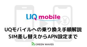 UQモバイルへの乗り換え手順解説|SIM差し替えからAPN設定まで