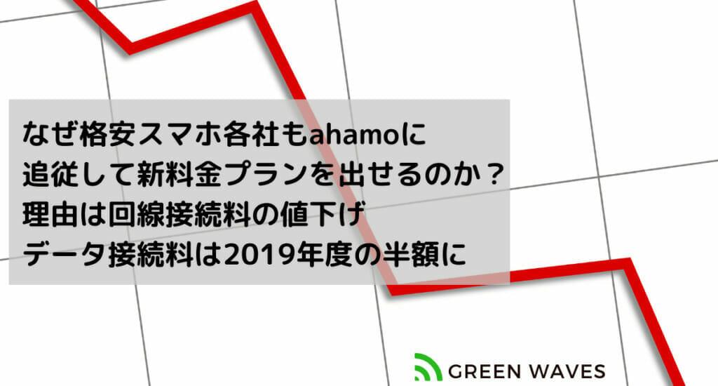 なぜ格安スマホ各社もahamoに 追従して新料金プランを出せるのか? 理由は回線接続料の値下げ データ接続料は2019年度の半額に