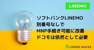 ソフトバンクLINEMO、別番号なしでMNP手続き可能に改善 ドコモオンラインショップは依然として必要のまま