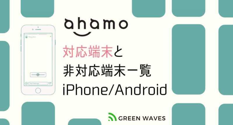 ahamo対応端末と 非対応端末 一覧 iPhone_Android
