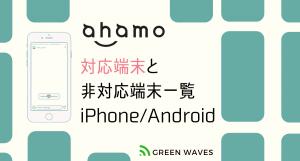 ドコモオンライン専用プラン「ahamo」対応端末と使用できない機種一覧