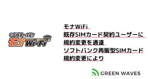 モナWiFi既存100GBSIMカード契約ユーザーにパケット上限変更を通達|ソフトバンク再販型SIMカード規約変...