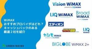 ワイマックス(WiMAX)おすすめプロバイダはどれ?キャッシュバックのある厳選2社を紹介