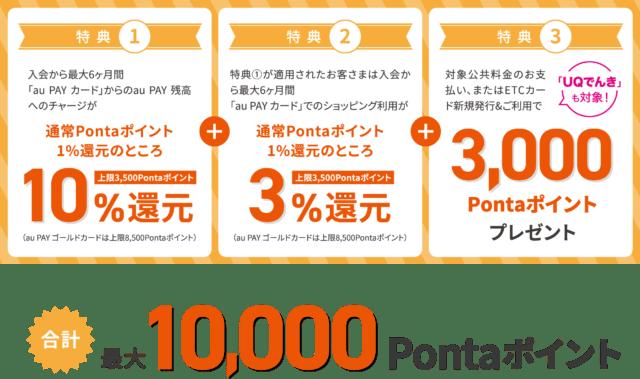 ponta_img03_pc