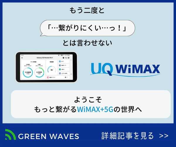 WiMAX5G記事誘導