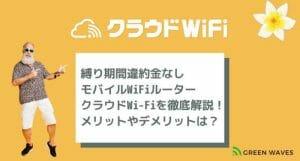 クラウドWiFi(東京)レビュー!いつでも解約無料のポケットWIFIのメリットとデメリット