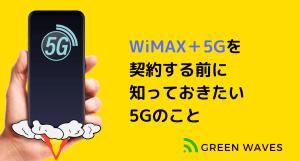 WiMAX+5Gを契約する前に知っておきたい5Gのこと