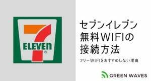 セブンイレブンの無料wifiサービス「セブンスポット(7SPOT)」は危険!?接続方法とリスクについて解説!