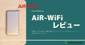 【契約期間縛りなし】AiRWiFiレビュー|月間100GB使える最安値クラスクラウドSIMWiFiルーターの評判や口...