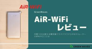 【契約期間縛りなし】AiR-WiFiレビュー|月間100GB使える最安値クラスクラウドSIMWiFiルーターの評判や...