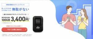 「脱クラウドSIM」「脱X社SIM」で安心感アップ|どこよりもWIFIが4月20日からドコモ回線で従量課金制プ...