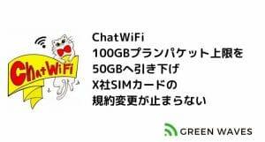 ChatWiFi(チャットワイファイ)既存100GBプランパケット上限を50GBへ引き下げ X社SIMカードの規約変更が...