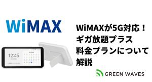 WiMAX(ワイマックス)が5G対応!UQWiMAXギガ放題プラス料金プランについて解説