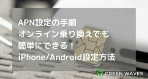 APN設定の手順 |オンライン乗り換えでも簡単にできる!iPhone/Android設定方法