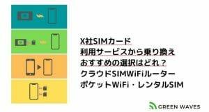 X社SIMカード利用サービスから乗り換える!おすすめの選択はどれ?【クラウドSIMWiFiルーター・ポケット...