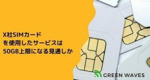 ギガトラWiFiをはじめX社SIMカードを使用したサービスは50GB上限になる見通しか
