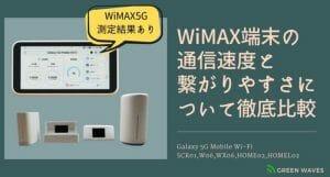WiMAX2+/+5Gルーター端末(Galaxy 5G Mobile Wi-Fi SCR01,W06,WX06,HOME02,HOMEL02)の通信速度と繋がりや...
