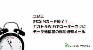 ついにX社SIMカード利用のサービス、終焉に向かう様子…ギガトラWiFiでユーザー向けにデータ通信量の規制...