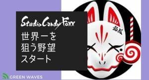 音楽はRepazenFoxx(レペゼンフォックス)として活動┃元レペゼン地球、DJ社長をプロデューサーにCnady Fox...
