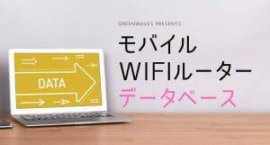モバイルWiFiルーターデータベース