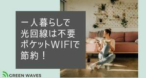 【一人暮らし】光回線/固定回線はいらない!ポケットWiFiを使って賢く節約する方法