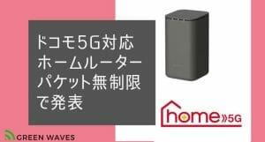 NTTドコモ、5G対応ホームルーター「home 5G HR01」をリリース 月額4,950円でパケット無制限で提供
