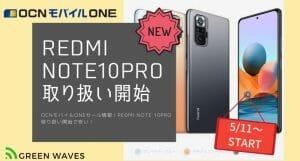 OCNモバイルONEセール情報!Redmi note 10proの取り扱いを開始|割引後価格11,100円