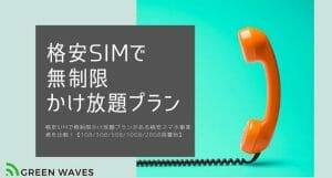 格安SIMで無制限かけ放題プランがある格安スマホ事業者を比較!【1GB/3GB/5GB/10GB/20GB容量別】