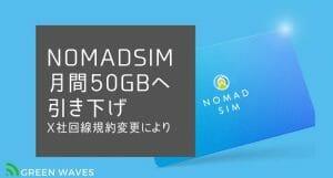 NomadSIM(ノマドシム)大容量300GBのPROプラン廃止で強制移行…2021年5月からは50GB上限へ