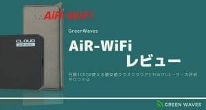 【契約期間縛りなし】AiRWiFiレビュー 月間100GB使える最安値クラスクラウドSIMWiFiルーターの評判や口...