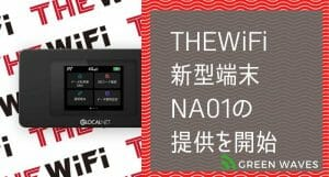 THE WiFiで新端末「NA01」の提供を開始 強気の価格設定でどこまで戦えるか