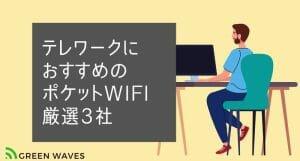 テレワークにおすすめのポケットWiFi厳選3社|回線品質の高いサービスを比較して選ぶコツとは