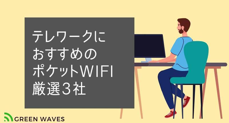 テレワークにおすすめのポケットWiFi厳選3社|回線品質の高いサービスを比較して選ぶコツとは | GreenWaves...